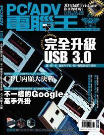 PC home Advance 電腦王 08月號/2011 第85期