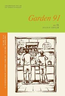 Garden 91 季刊第十五號