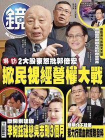 鏡週刊 第26期 2017/03/29