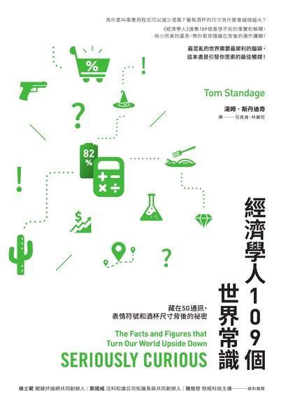 經濟學人109個世界常識