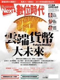 數位時代 10月號/2011 第209期