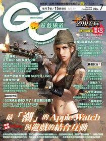 Game Channel 遊戲頻道雙週刊 第7期 2015/04/01