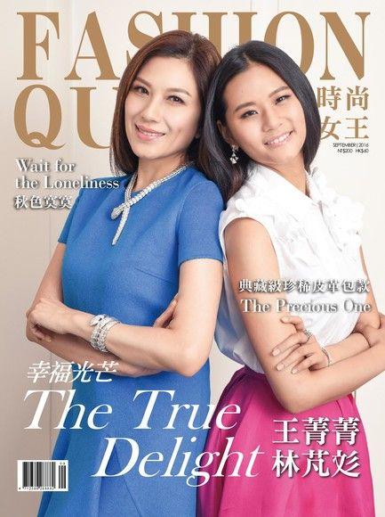 FASHION QUEEN時尚女王雜誌 9月號/2016 第120期