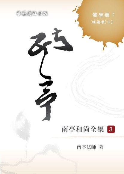 南亭和尚全集(三)