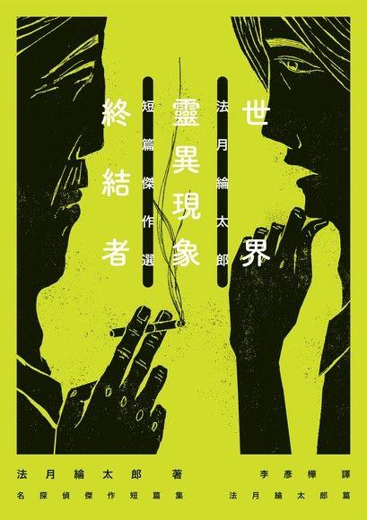 世界靈異現象終結者:法月綸太郎短篇傑作選