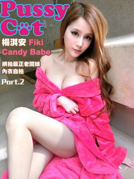 Pussy Cat -Candy Babe-【網拍最正老闆娘內衣自拍】Part.2