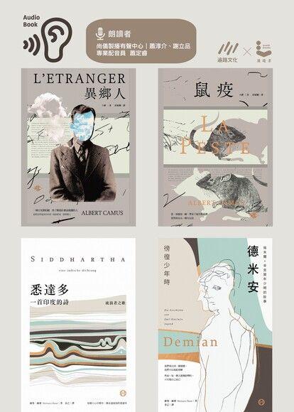 【經典文學有聲書套組】異鄉人、鼠疫、悉達多、德米安