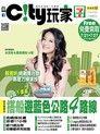 City玩家周刊-台北 第104期