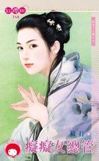 癡癡女總管【西京十三絕之七】(限)