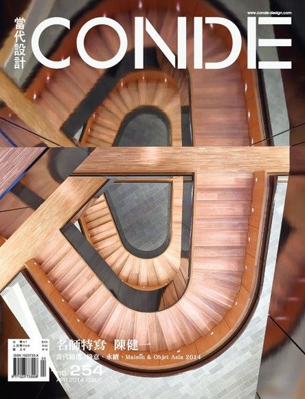 CONDE當代設計雜誌 04月號/2014 第254期
