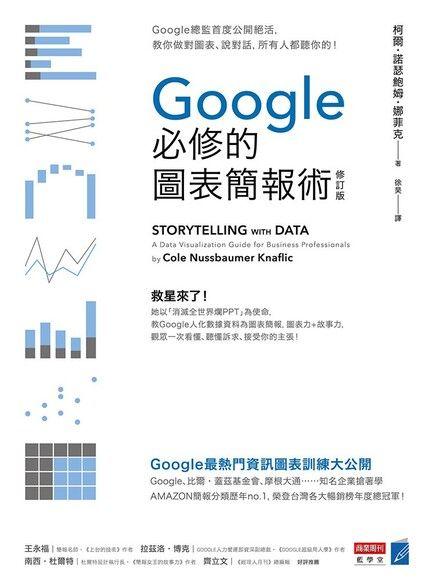 Google必修的圖表簡報術(修訂版)