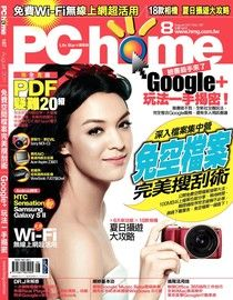 電腦家庭月刊 08月號/2011 第187期