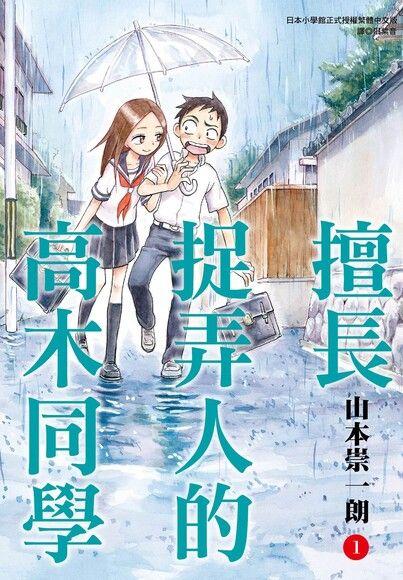擅長捉弄人的高木同學 (01)