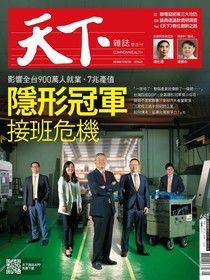 天下雜誌 第661期 2018/11/21