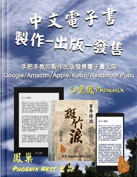 中文電子書製作出版與發售