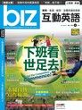 biz互動英語 06月號/2014 第126期