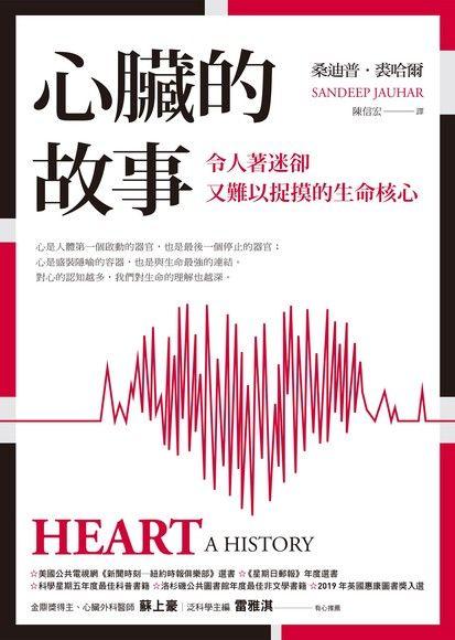 心臟的故事