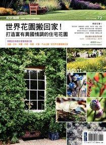 花草遊戲No.72:世界花園搬回家!打造富有異國情調的住宅花園