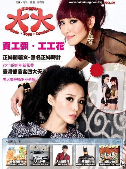 大大雜誌1月號2011第10期【資工彌&工工花】