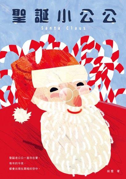 聖誕小公公