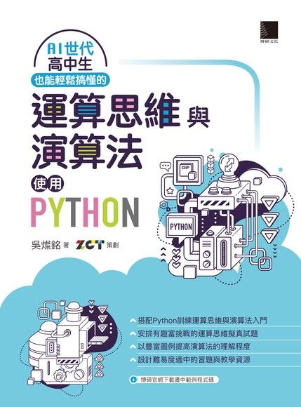 AI世代高中生也能輕鬆搞懂的運算思維與演算法-使用Python