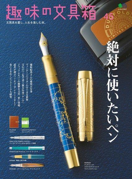 趣味的文具箱 Vol.45 【日文版】