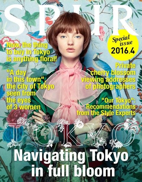 SPUR Special Issue-Navigation Tokyo in bloom