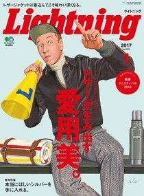 Lightning 2017年1月號 Vol.273【日文版】