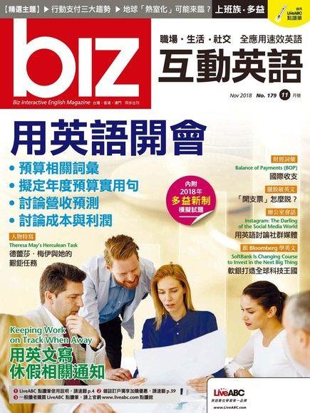 biz互動英語 11月號/2018 第179期