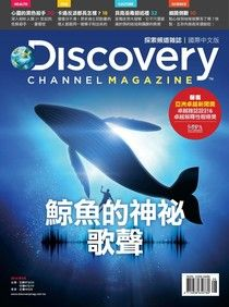 Discovery 探索頻道雜誌國際中文版 08月號/2014 第19期