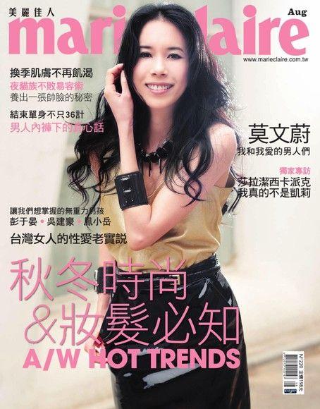 Marie Claire美麗佳人 8月號/2011 第220期