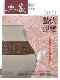 典藏古美術 03月號/2015 第270期