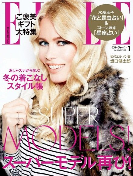 ELLE 2019年1月號 【日文版】