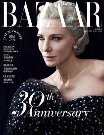Harper's BAZAAR 360期/2020年 02月號