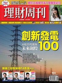 理財周刊 第721期 2014/06/19