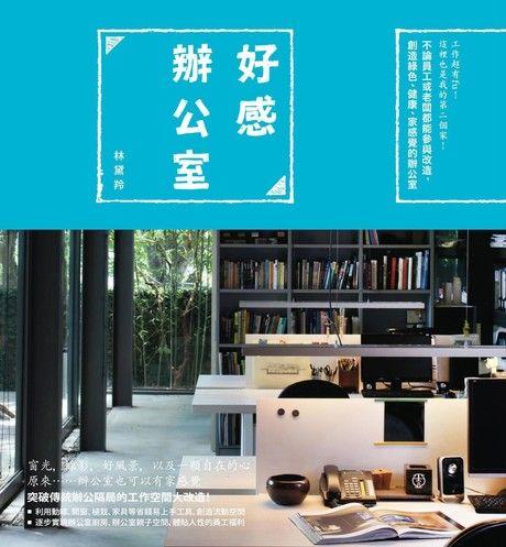 好感辦公室:會說故事的空間(2013全新書衣版)