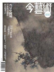 典藏今藝術 03月號/2016 第282期