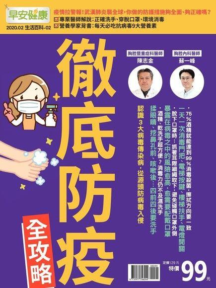 早安健康 生活百科特刊02:徹底防疫全攻略