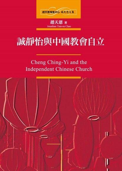 誠靜怡與中國教會自立