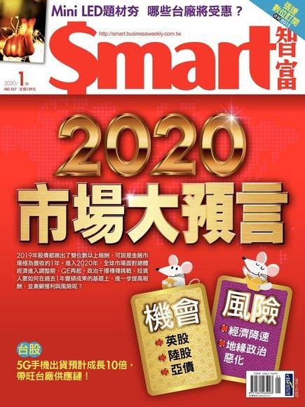 Smart 智富 01月號/2020 第257期