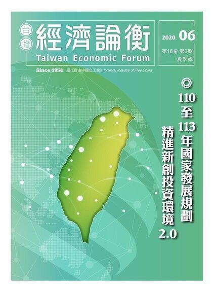 台灣經濟論衡_第18卷第2期