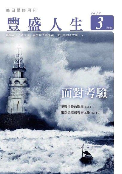 豐盛人生靈修月刊【繁體版】2019年03月號