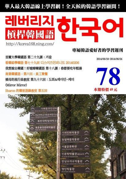 槓桿韓國語學習週刊第78期