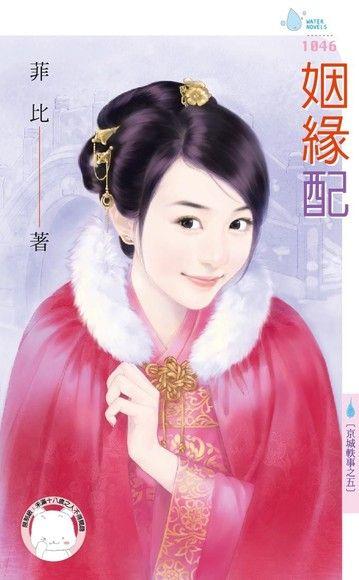 姻緣配【京城軼事之五】(限)