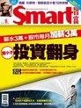 Smart 智富 08月號/2017 第228期