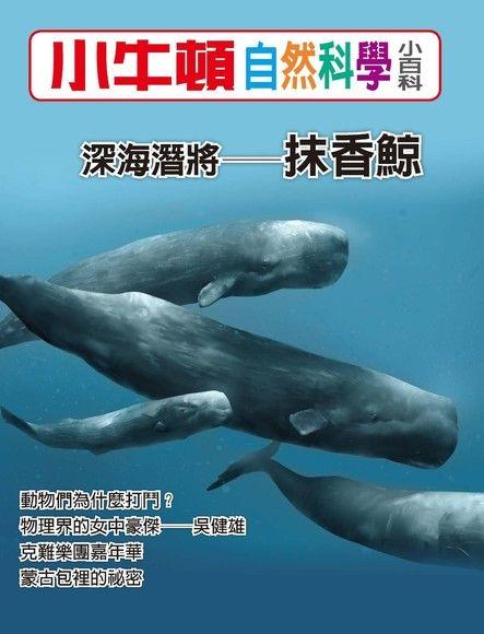 小牛頓自然科學小百科:深海潛將──抹香鯨