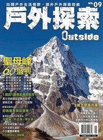戶外探索Outside雙月刊 06月號/2013年 第9期