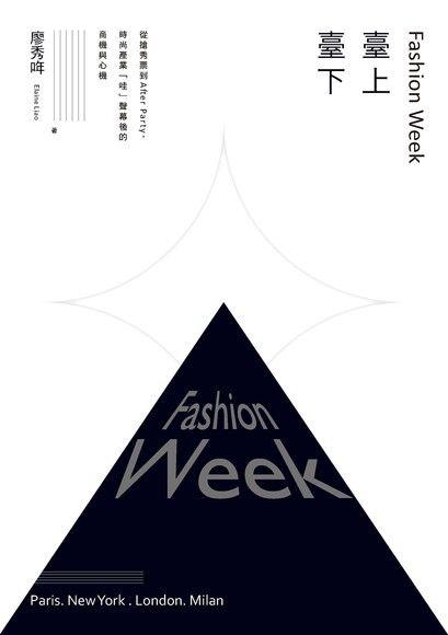 Fashion Week臺上臺下