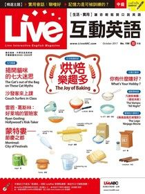 Live互動英語 10月號/2017 第198期