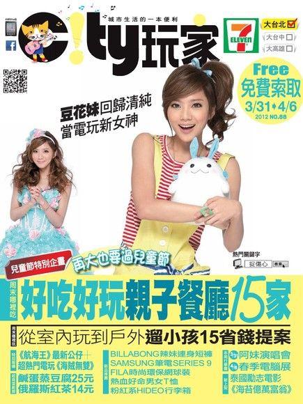 City玩家周刊-台北 第88期